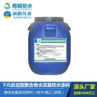 FJS反应型聚合物水泥基防水涂料