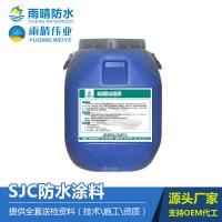 SJC防水涂料