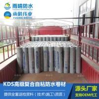 KDS高级复合自粘防水卷材