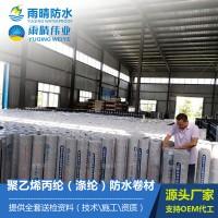 聚乙烯丙纶(涤纶)防水卷材