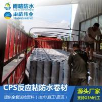 CPS反应粘防水卷材