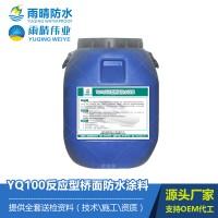 YQ100反应型桥面防水涂料