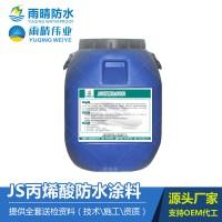 JS丙烯酸防水涂料