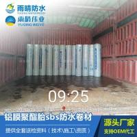 铝膜聚酯胎sbs防水卷材