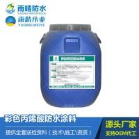彩色丙烯酸防水涂料