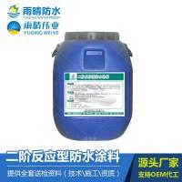 二阶反应型防水涂料