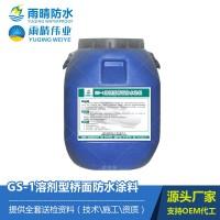 GS-1溶剂型桥面防水涂料