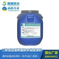 二阶反应型树脂防水粘结涂料