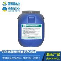 JBS环保型桥面防水涂料