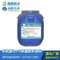 水乳型fyt-2桥面防水涂料