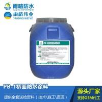 PB-1桥面防水涂料