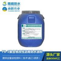 PB-2型高聚物改性沥青防水涂料