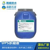 环保型DPS永凝液