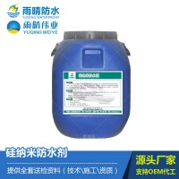 硅纳米防水剂