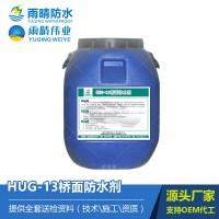 HUG-13桥面防水剂