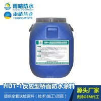 HUT-1反应型桥面防水涂料