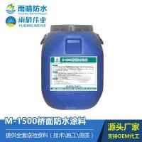 M-1500桥面防水涂料