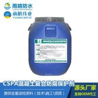 CSPA混凝土复合防腐保护剂