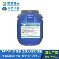 M1500水性渗透型无机防水剂