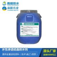 水性渗透结晶无机防水材料