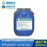 CCCW水泥基渗透结晶型防水涂料