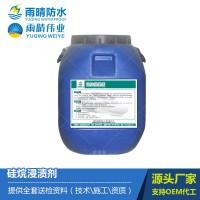 隧道用硅烷浸渍剂