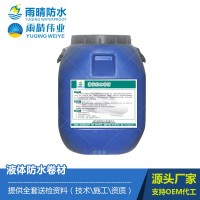 液体防水卷材 环保型沥青防水层