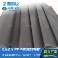 三元乙丙EPDM橡胶防水卷材 高分子防水材料