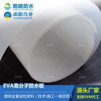 EVA高分子防水板