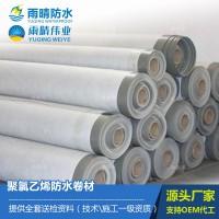 聚氯乙烯防水卷材 PVC防水卷材