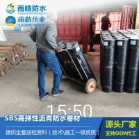 SBS防水卷材 SBS弹性体改性沥青防水卷材