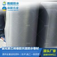 氯化聚乙烯橡胶共混防水卷材 橡胶共混防水防潮材料