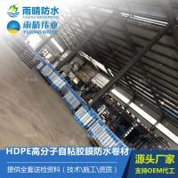 HDPE高密度聚乙烯自粘防水卷材
